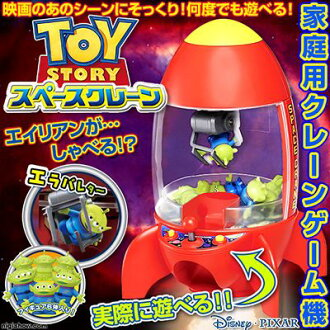 "It is with a Toy Story ""space crane"" alien (little green men)"