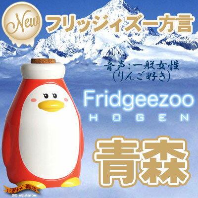 フリッジィズー 方言 青森弁 ペンギン Fridgeezoo HOGEN 【 フリッジーズー フリッジィーズー Fridgeezoo HOGEN フリッジィズ 】