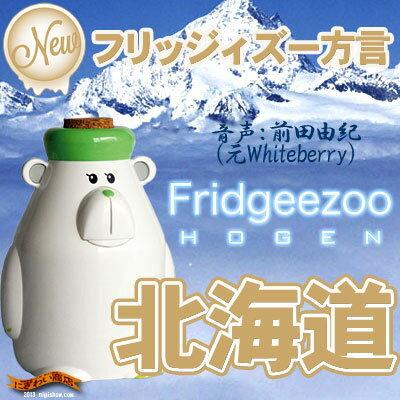 フリッジィズー 方言 北海道 シロクマ Fridgeezoo HOGEN 【 フリッジーズー フリッジィーズー Fridgeezoo HOGEN フリッジィズ 】
