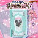 魔法のタッチ手帳 ドリームパスポート シャイニーミント