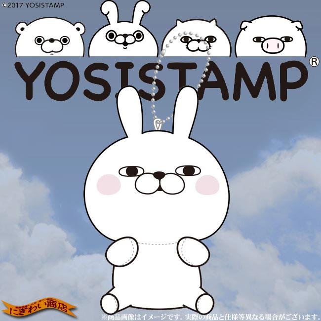 YOSISTAMP ( ヨッシースタンプ ) ぴたぬい うさぎ100%