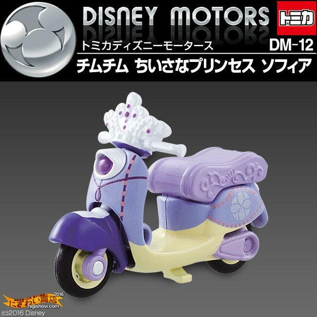 ディズニーモータース DM-12 チムチム ちいさなプリンセス ソフィア