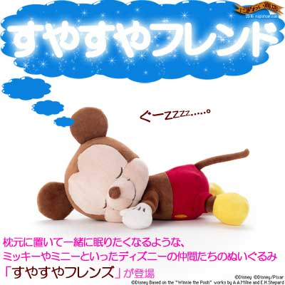 ディズニー すやすやフレンド ミッキーマウス (S) ぬいぐるみ