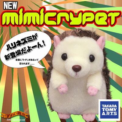 NEW ものまねハムスター シリーズ MimicryPet ミミクリーペット ハリネズミ