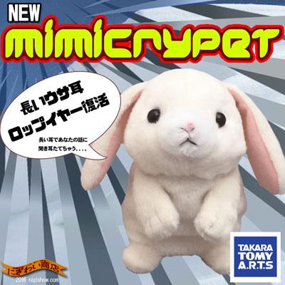 MimicryPet ミミクリーペット ものまねロップイヤー