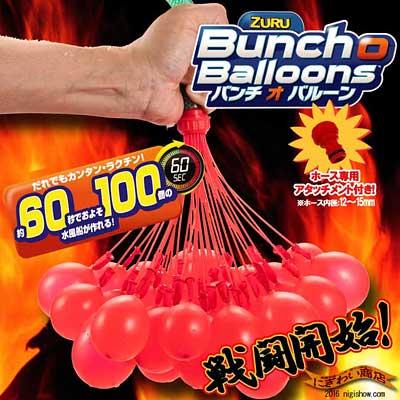 Bunch O Balloons バンチオバルーン 3束パック