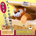 〜Useless box外伝〜 ドンタッチとら夫のうれし恥ずかしプライバシー☆