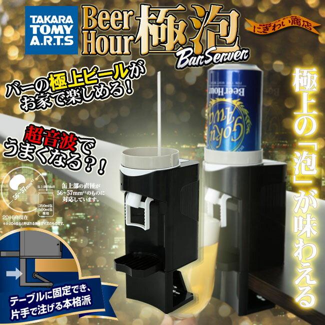 ビールアワー 極泡バーサーバー ブラック