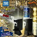 Beerhour-gokuawa01