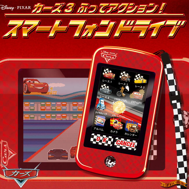 【即納】 カーズ3 ふってアクション!スマートフォンドライブ