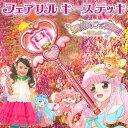 Fairilkeystick-pink