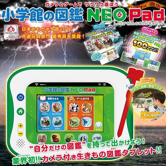 【ACアダプター付】 図鑑NEOPad 小学館 パッド