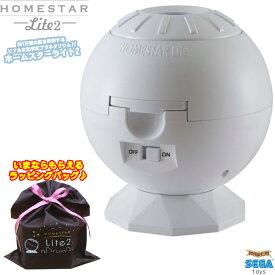 ★専用ラッピングバッグ付★ ホームスター ライト 2 HOMESTAR Lite 2 ホワイト 家庭用 プラネタリウム