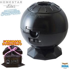 ★専用ラッピングバッグ付★ ホームスター ライト 2 HOMESTAR Lite 2 ブラック 家庭用 プラネタリウム