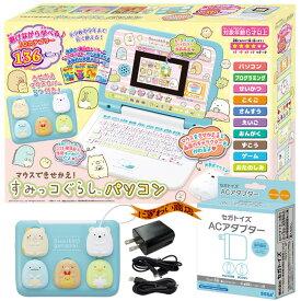 【お得なACアダプタセット】 マウスできせかえ! すみっコぐらしパソコン