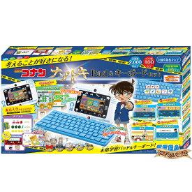 【お得なセット】名探偵コナン ナゾトキPad + 専用キーボード セット【在庫有】