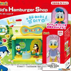 【お得なセット】 ディズニーキャラクター DIYTOWN ドナルドのハンバーガーショップ + デイジードール