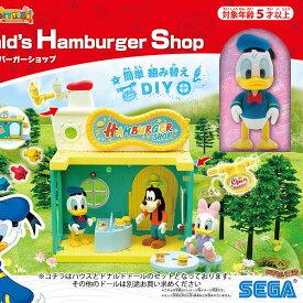 ディズニーキャラクター DIYTOWN ドナルドのハンバーガーショップ