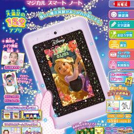 ディズニー&ディズニー/ピクサーキャラクター マジカルスマートノート 【在庫有】