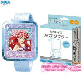 【すぐ遊べるACセット】ディズニー&ディズニー/ピクサーキャラクター マジカルスマートウォッチ ブルー + セガトイズACアダプター
