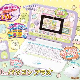 マウスできせかえ!すみっコぐらしパソコン+( プラス )