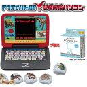 【お得なACセット】 マウスでバトル!! 恐竜図鑑パソコン + セガトイズACアダプターセット【在庫有】
