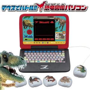 マウスでバトル!! 恐竜図鑑パソコン【在庫有】