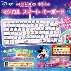 ディズニー&ディズニー/ピクサーキャラクター マジカルスマートノート専用ソフト マジカルスマートキーボード 【在庫有】