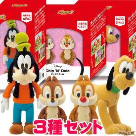【お得なセット】 ディズニーキャラクター DIYTOWN ドール 3種セット グーフィー + チップ&デール + プルート