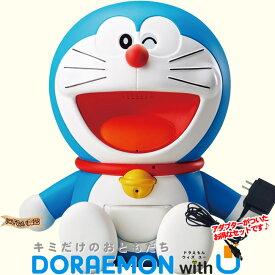 【特典付/ACアダプターセット】 キミだけのともだち ドラえもん with U (Doraemon ウィズ ユー) タカラトミー + ACアダプター