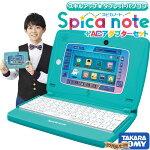 【お得なセット】スキルアップタブレットパソコンSpicanote(スピカノート)+ACアダプター