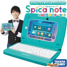 【お得なセット】スキルアップ タブレットパソコン Spica note(スピカノート)+ ACアダプターTYPE5U 【在庫有】