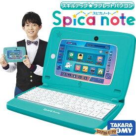 スキルアップ タブレットパソコン Spica note(スピカノート)【在庫有】