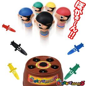 超飛び黒ひげ危機一発MAX5 (マックスファイブ)