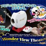 マジカルプレイタイムおうちでプロジェクションマッピングワンダービューシアター/ディズニーキャラクターズ