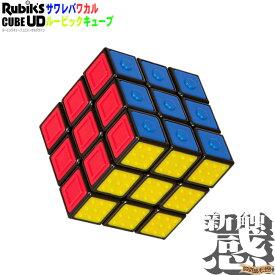 ルービックキューブUD (※ユニバーサルデザイン)