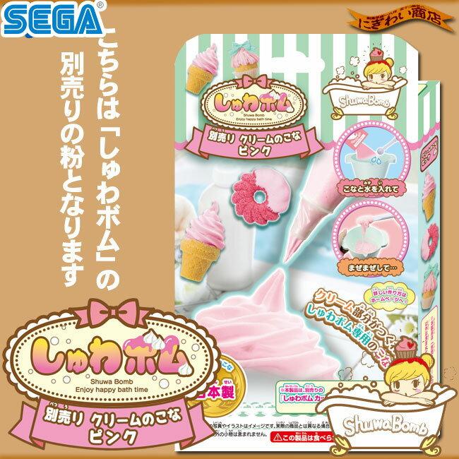 SB-05 しゅわボム 別売りクリームのこな ピンク 【★1★】
