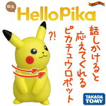 ねえHelloPika(ハロピカ)