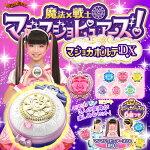 魔法×戦士マジマジョピュアーズ!マジョカポルテDX(デラックス)