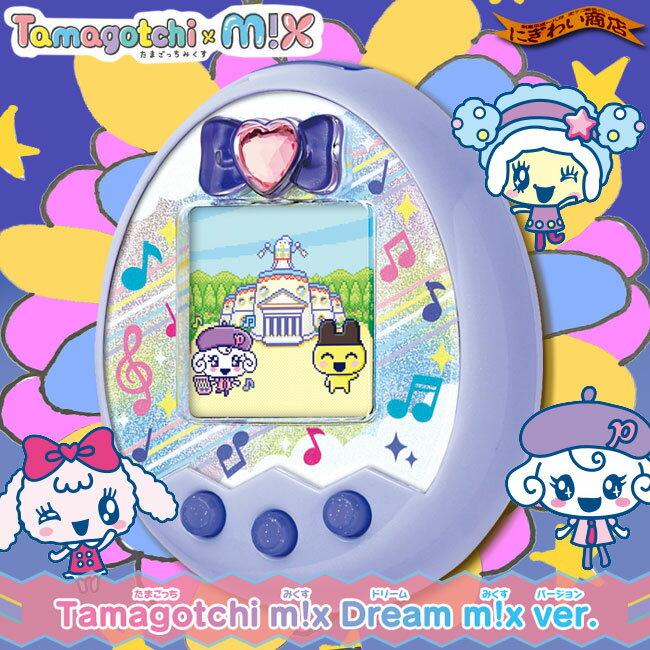 Tamagotchi m!x Dream m!x ver. パープル ( たまごっちミックス ドリームミックス バージョン )