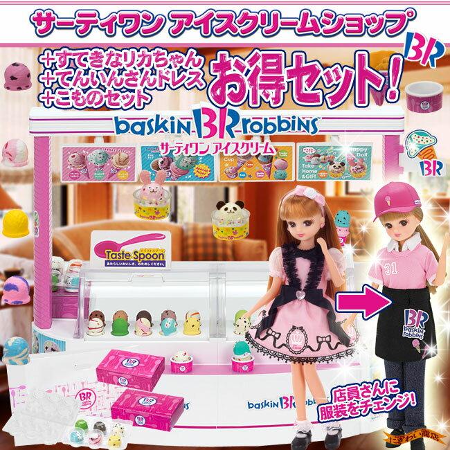 【お得なセット!】 リカちゃんサーティワン アイスクリームショップ 本体+ すてきなリカちゃん(LD-10) + てんいんさんドレス + こものセット