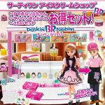【お得なセット!】リカちゃんサーティワンアイスクリームショップ+すてきなリカちゃん(LD-10)+てんいんさんドレス+こものセット