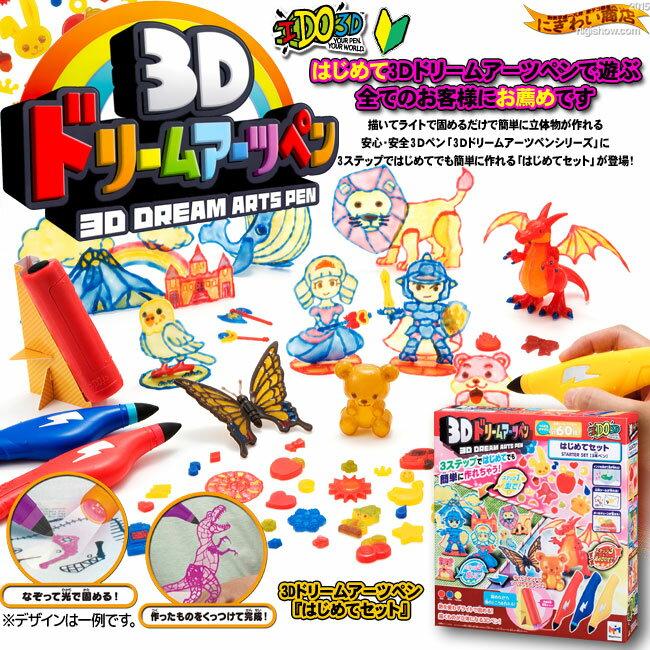3D ドリームアーツペン はじめてセット(3本ペン)