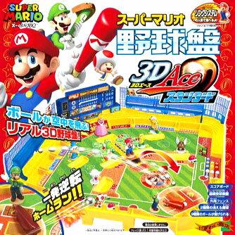 【野球盤誕生60周年】 スーパーマリオ野球盤 (3Dエース スタンダード)