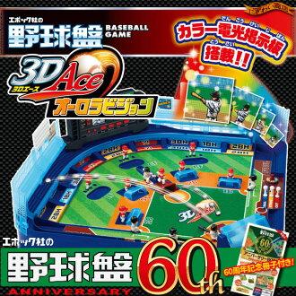 EPOCH公司的棒球盘3D能手极光展望(2017NEW)