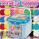 Aquabeads 5000 01
