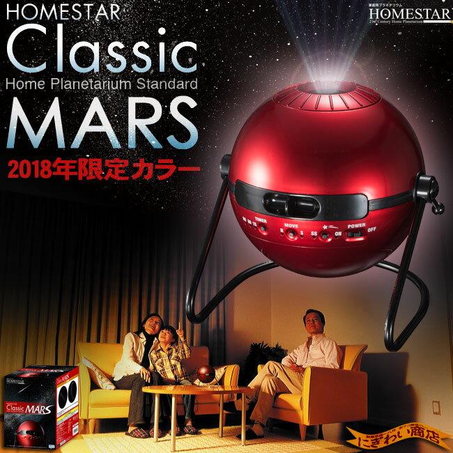 【専用ギフト包装可能】 HOMESTAR Classic MARS( ホームスタークラシック マーズ )