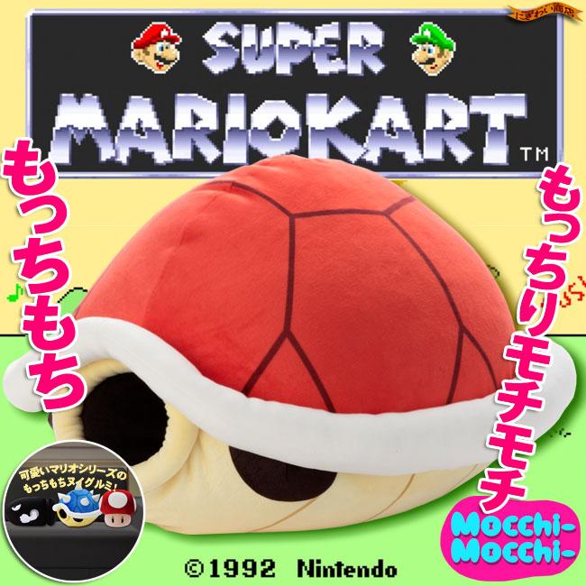 任天堂 スーパーマリオ Mocchi-Mocchi- ( もっちぃもっちぃ ) ぬいぐるみ マリオカート Game Style アカこうら