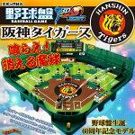 【即納】野球盤3Dエーススタンダード阪神タイガース(60周年記念モデル)