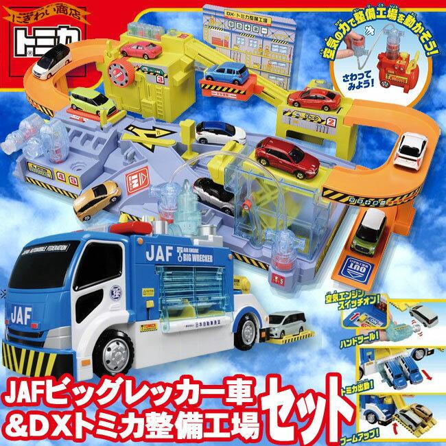 【特典付!】 JAFビッグレッカー車 & DXトミカ整備工場 お得な2種セット
